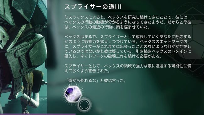 destiny2-season14-quest8-8