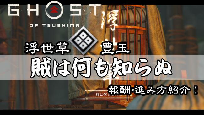 ghostof-tsushima-kusa-50
