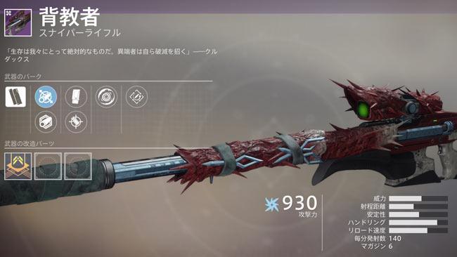 destiny2-altarsweapon-2-apo