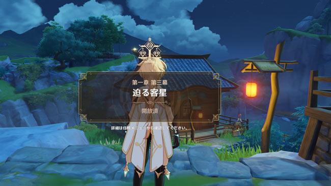genshin-story6-1