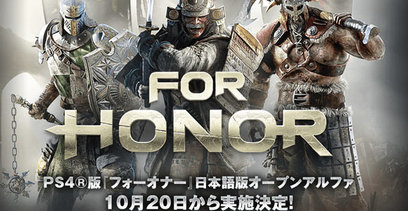 ps4forhonor_open