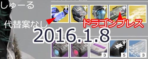 2016xur0108