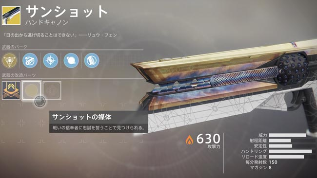 destiny2exotic_106y2