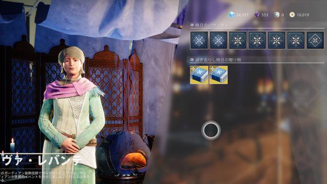 destiny2dawning2020-quest1c