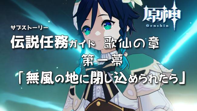 gensin-quest-legend-venti1