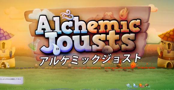 AlchemicJousts0