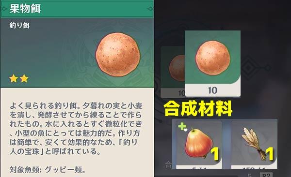 genshin-v21-event2-quest1-3