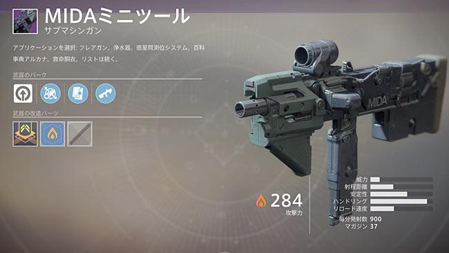 destiny2quest_enhance3_1