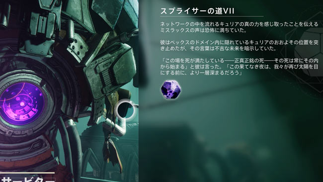 destiny2-2021-0623-5
