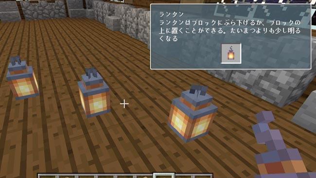 minecraft190_lantern