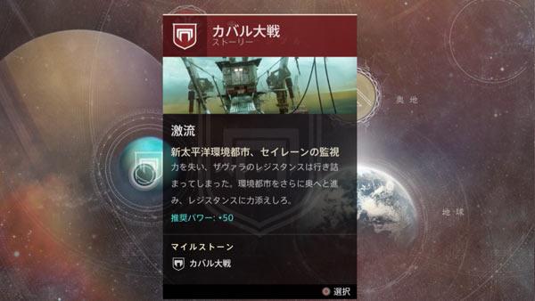 Destiny2_05_5