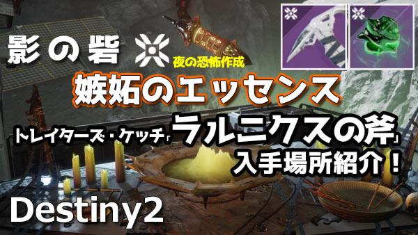 destiny2-essence-jealousy1