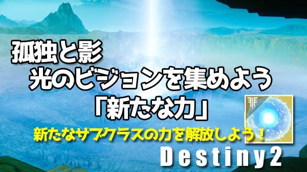 destiny2y2lightvision1