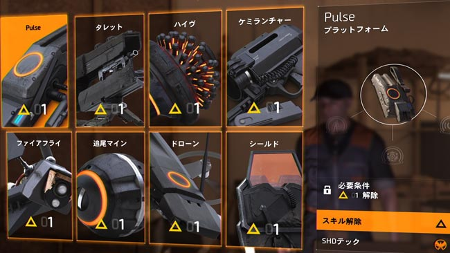 Division2_mission01
