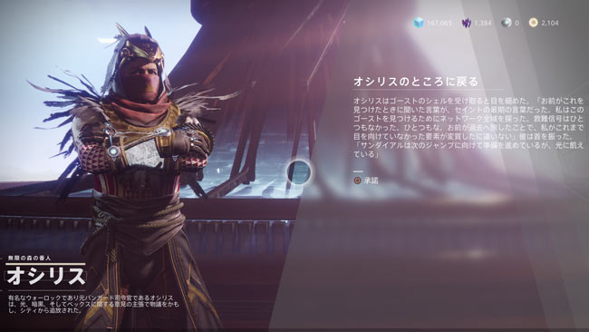 destiny2-season9-quest3-7
