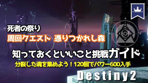 destiny21017evt05mission3ti