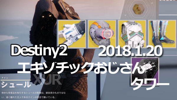 XUR20180120tower