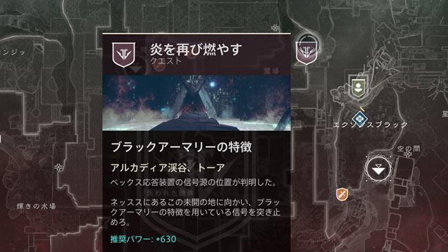 Destiny2_20181230_3