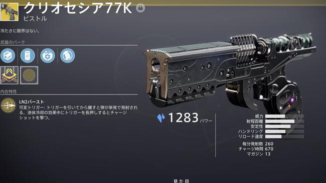 destiny2exotic_027-1