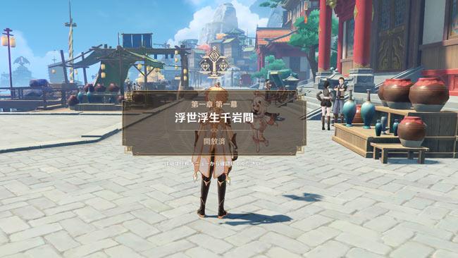genshin-story4-1