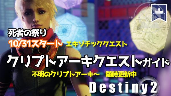 destiny2_1031event0exotic