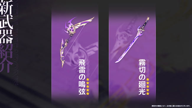 gensin-2-0-weapon2