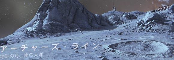 Destiny_moon_arc