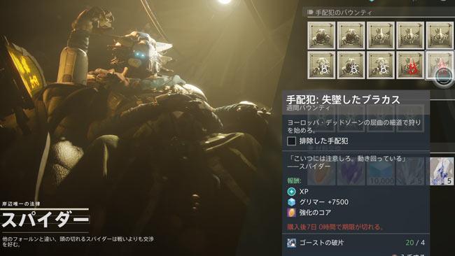 destiny2-20200129-quest2