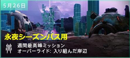 destiny2-s14-2021-road5-26
