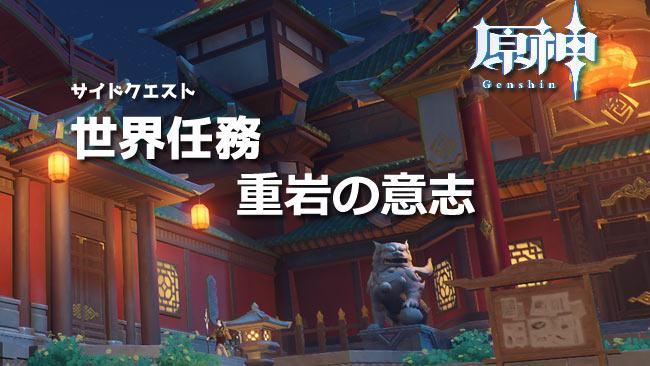 genshin-world-quest10
