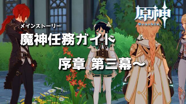 genshin-story3