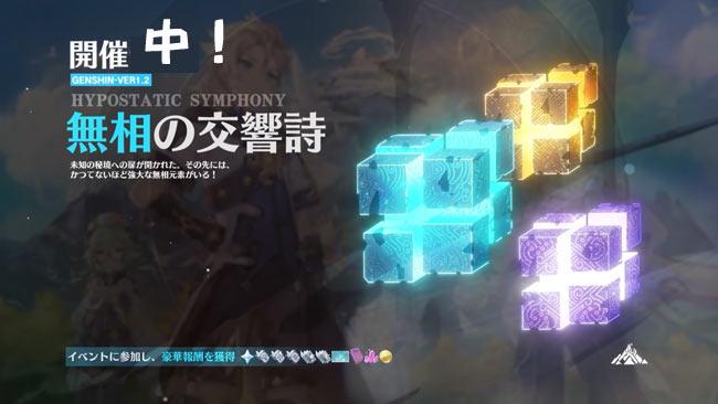 genshin-202101symphony1dat4
