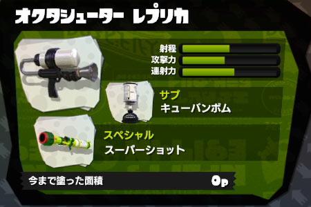 w_shooter_okuta_re_st