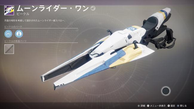 destiny2-moonrider-one