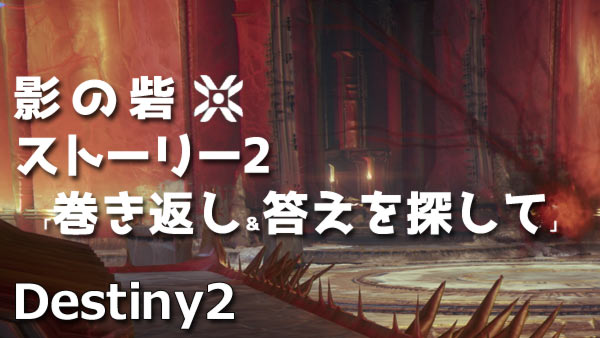 destiny2-y3-story2-title
