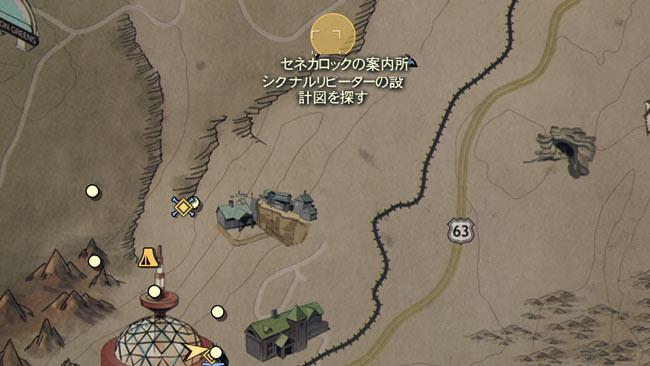 Fallout76_main8signalstr1