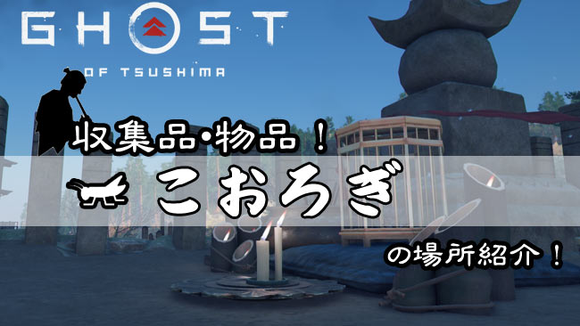 ghost-of-tsushima-korogi