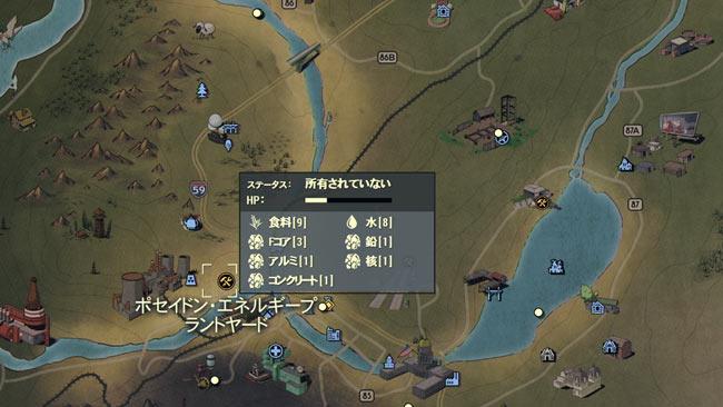 Fallout76_item_namari21