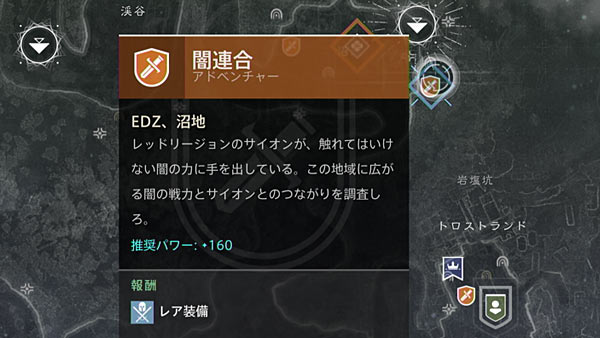 Destiny2adv_edz04b