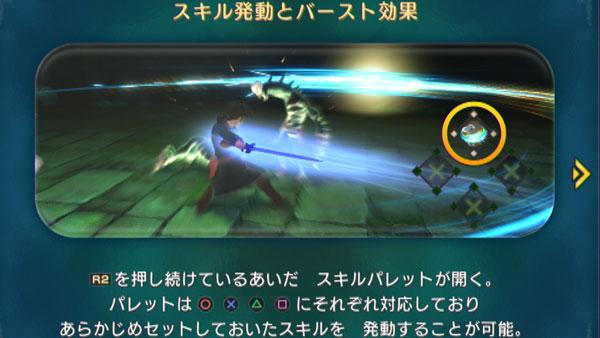 ninokuni2_story01help1