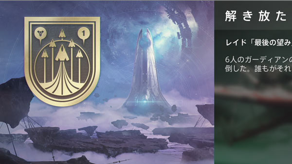 destiny2forsaken11