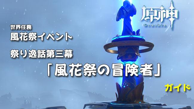 genshin-windblume-q9-0