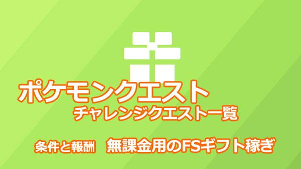 pokequest_challenge