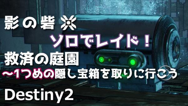 destiny2-secret1-kyuusai