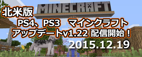 PS4PS3 北米版も配信開始!v122マイクラ(Minecraft)アップデートきたよ!