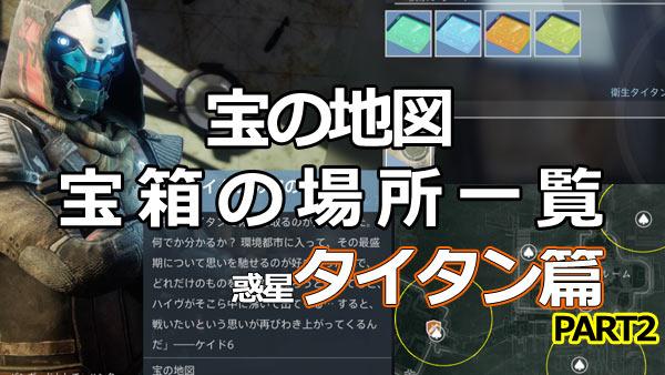 Destiny2cayde6tre_titan_2