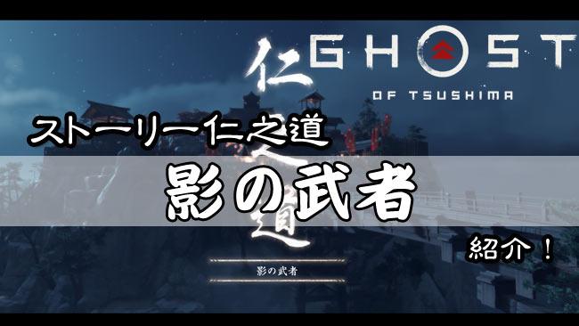 ghostof-tsushima-story9