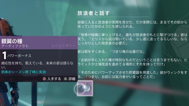 destiny2-season11-quest1-6