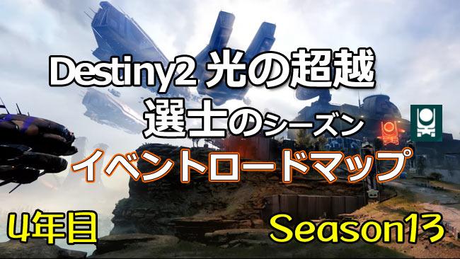 destiny2-s13-calendar