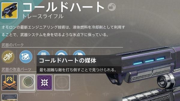 destiny2masterw120